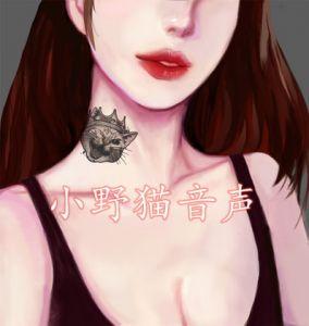 [RJ333654] 小野猫音声 小说丝袜淫娃女教师5 CV嫣然