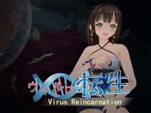 [RJ338515] ウイルス転生