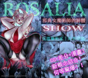 [RJ339384] ROSALIA邪典女魔術師的解體SHOW.壹