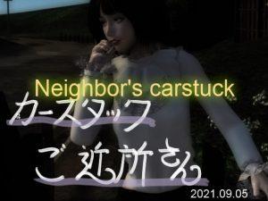 [RJ342342] カースタック・ご近所さん